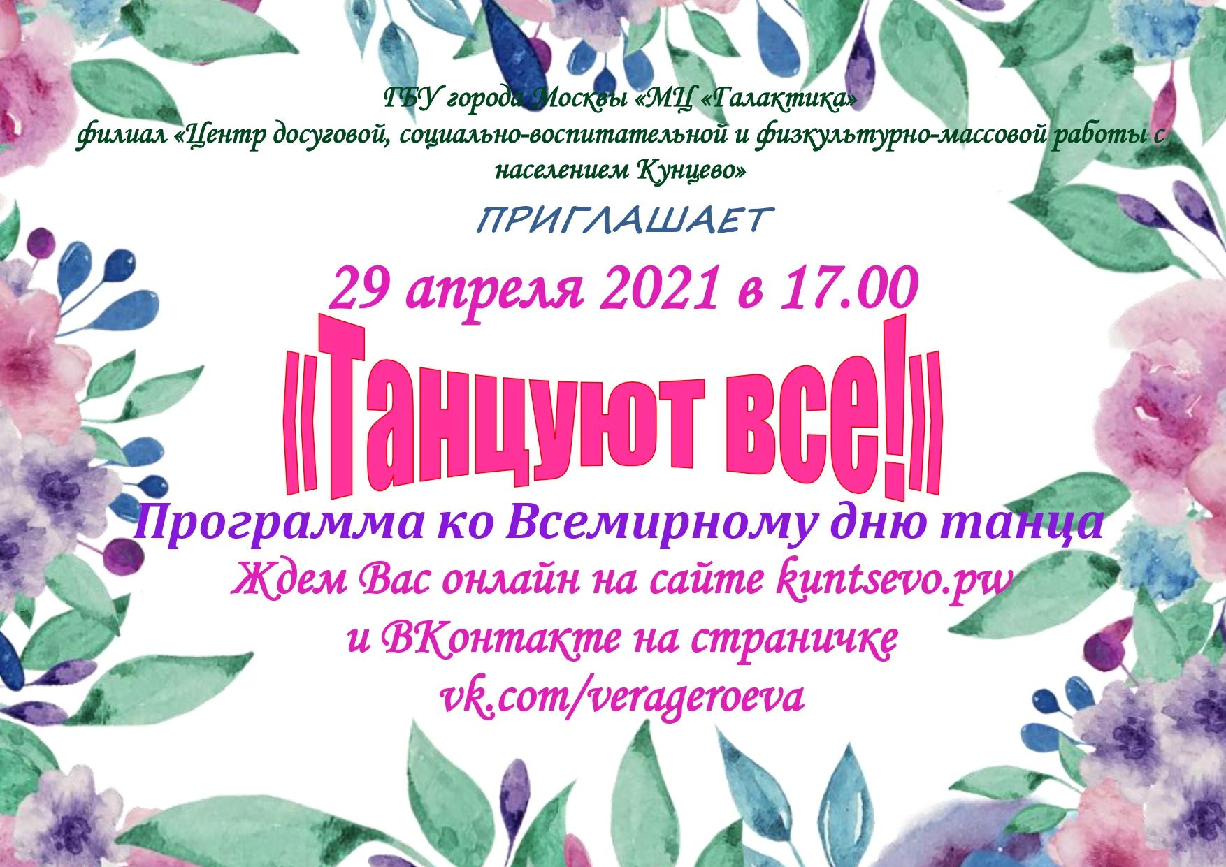 Онлайн концерт «Танцуют все!», посвященный Международному дню танца
