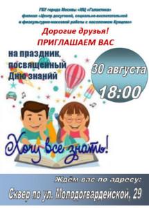 Приглашаем на мероприятия!